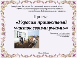 Проект «Украсим пришкольный участок своими руками»» Выполнила: учитель русско