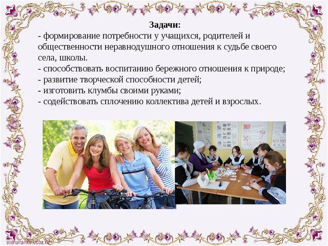 Задачи: - формирование потребности у учащихся, родителей и общественности нер...