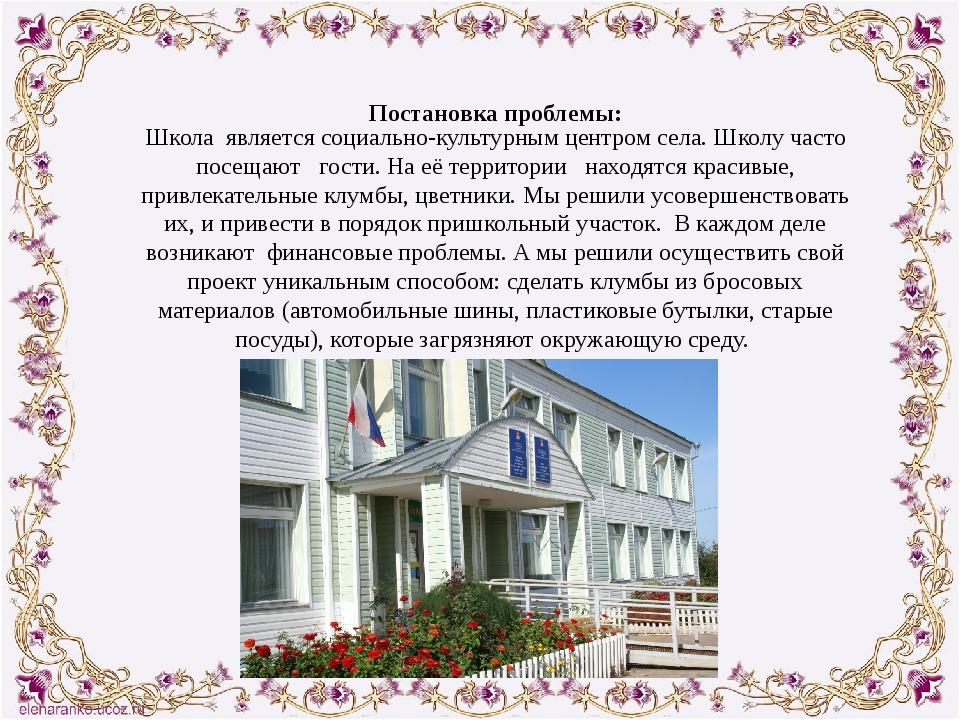 Школа является социально-культурным центром села. Школу часто посещают гости...