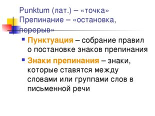 Punktum (лат.) – «точка» Препинание – «остановка, перерыв» Пунктуация – собра