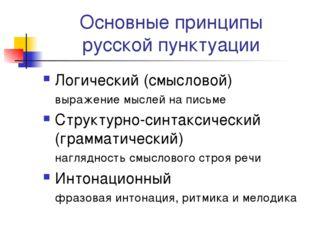 Основные принципы русской пунктуации Логический (смысловой) выражение мыслей