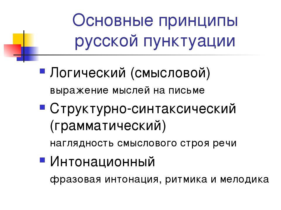 Основные принципы русской пунктуации Логический (смысловой) выражение мыслей...
