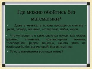Где можно обойтись без математики? Даже в музыке, в поэзии приходится считать