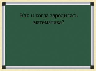 Как и когда зародилась математика?