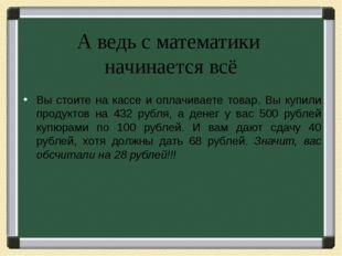 Вы стоите на кассе и оплачиваете товар. Вы купили продуктов на 432 рубля, а