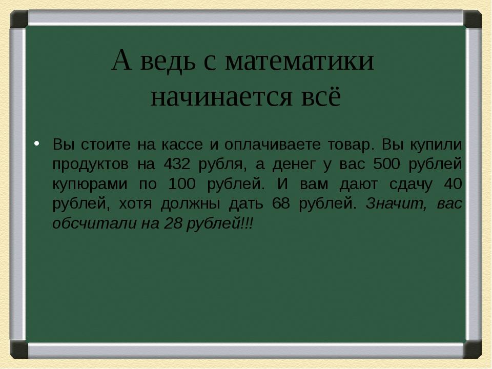Вы стоите на кассе и оплачиваете товар. Вы купили продуктов на 432 рубля, а...