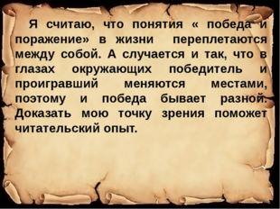Я считаю, что понятия « победа и поражение» в жизни переплетаются между собо