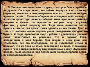 Л. Улицкая описывает нам тот день, о котором Геня старался и не думать. Он п