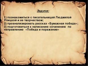 Задачи: 1) познакомиться с писательницей Людмилой Улицкой и ее творчеством;