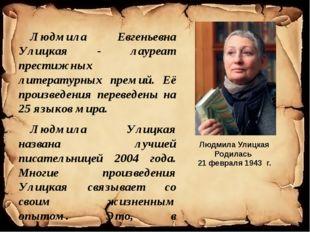Людмила Евгеньевна Улицкая - лауреат престижных литературных премий. Её прои
