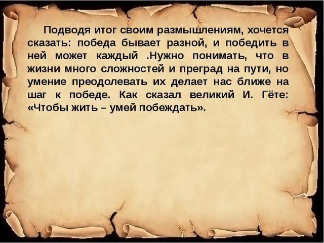 Подводя итог своим размышлениям, хочется сказать: победа бывает разной, и по...