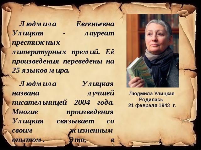Людмила Евгеньевна Улицкая - лауреат престижных литературных премий. Её прои...