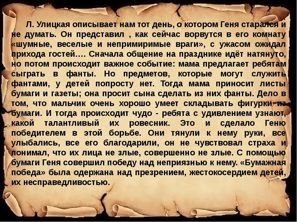 Л. Улицкая описывает нам тот день, о котором Геня старался и не думать. Он п...