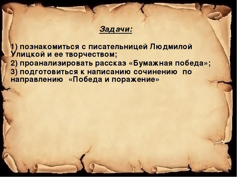 Задачи: 1) познакомиться с писательницей Людмилой Улицкой и ее творчеством;...