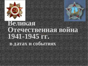 Великая Отечественная война 1941-1945 гг. в датах и событиях