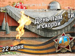 Посвящается Великой Отечественной войне