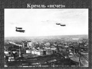 Кремль «исчез»