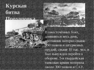 Курская битва Прохоровка В ожесточённых боях, длившихся весь день, противник