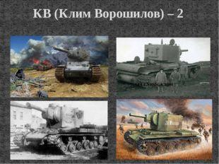 КВ (Клим Ворошилов) – 2