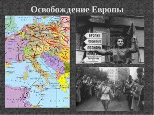 Освобождение Европы