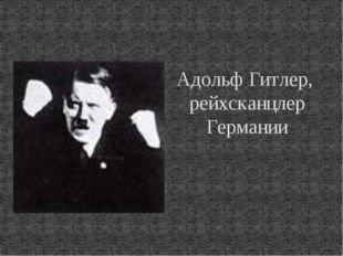 Адольф Гитлер, рейхсканцлер Германии
