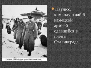 Паулюс, командующий 6 немецкой армией сдавшейся в плен в Сталинграде.