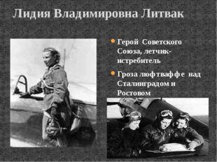 Лидия Владимировна Литвак Герой Советского Союза, летчик-истребитель Гроза лю