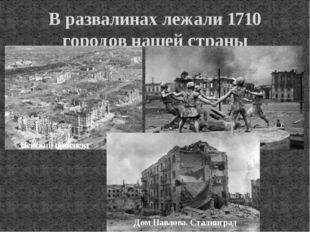 В развалинах лежали 1710 городов нашей страны Невский проспект Дом Павлова. С