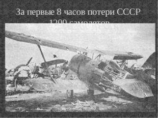 За первые 8 часов потери СССР 1200 самолетов