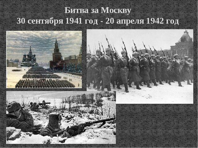 Битва за Москву 30 сентября 1941 год - 20 апреля 1942 год