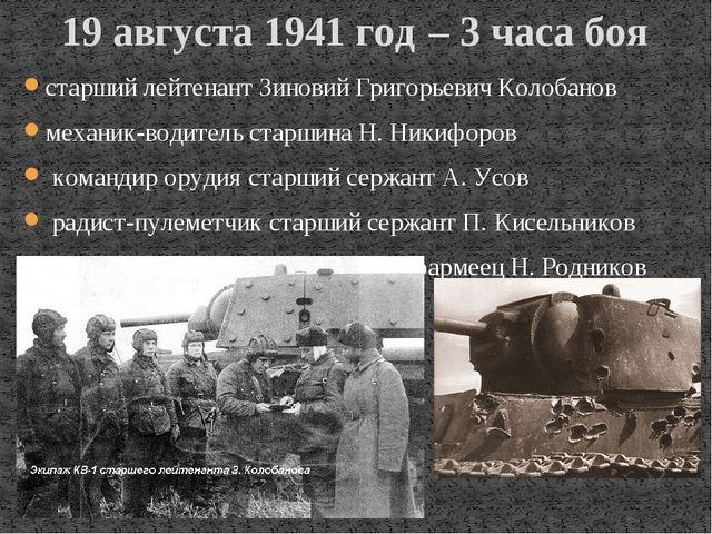 19 августа 1941 год – 3 часа боя старший лейтенант Зиновий Григорьевич Колоба...