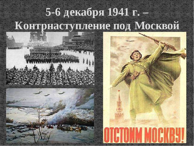 5-6 декабря 1941 г. – Контрнаступление под Москвой
