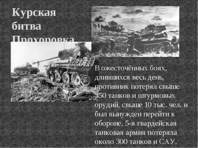Курская битва Прохоровка В ожесточённых боях, длившихся весь день, противник...