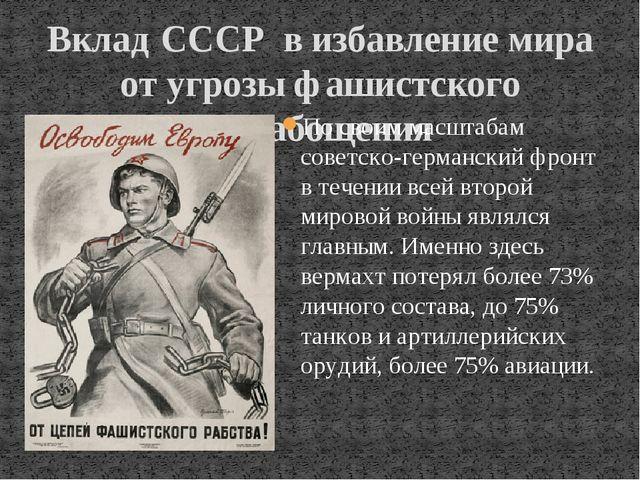 Вклад СССР в избавление мира от угрозы фашистского порабощения По своим масшт...