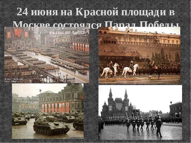 24 июня на Красной площади в Москве состоялся Парад Победы