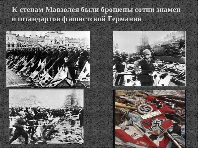 К стенам Мавзолея были брошены сотни знамен и штандартов фашистской Германии