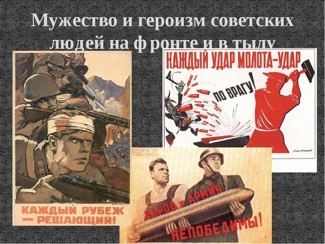 Мужество и героизм советских людей на фронте и в тылу
