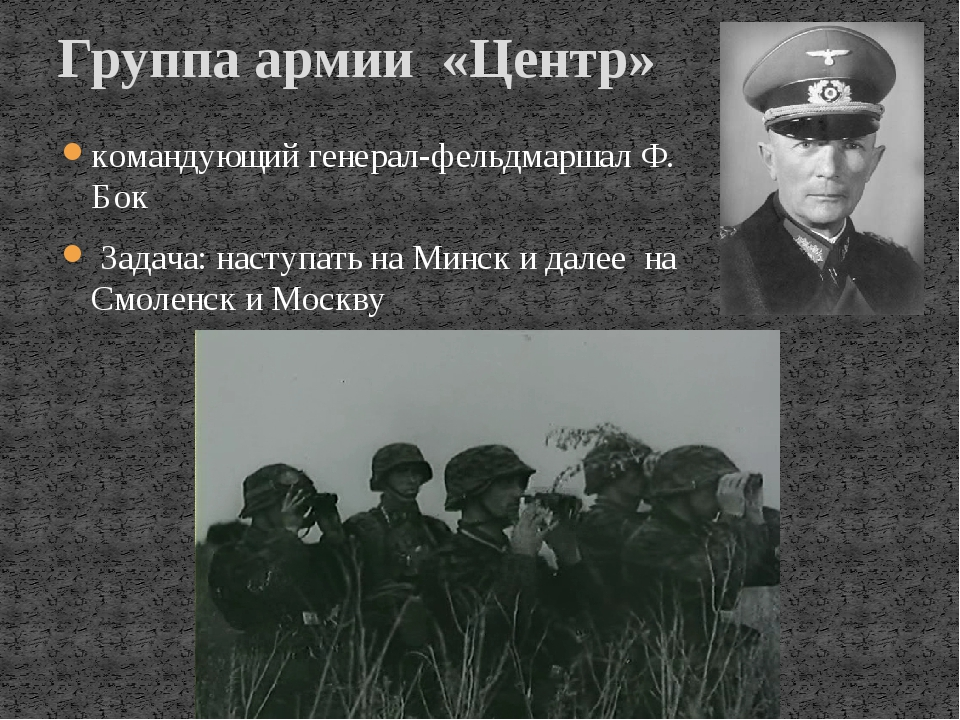 командующий генерал-фельдмаршал Ф. Бок Задача: наступать на Минск и далее на...