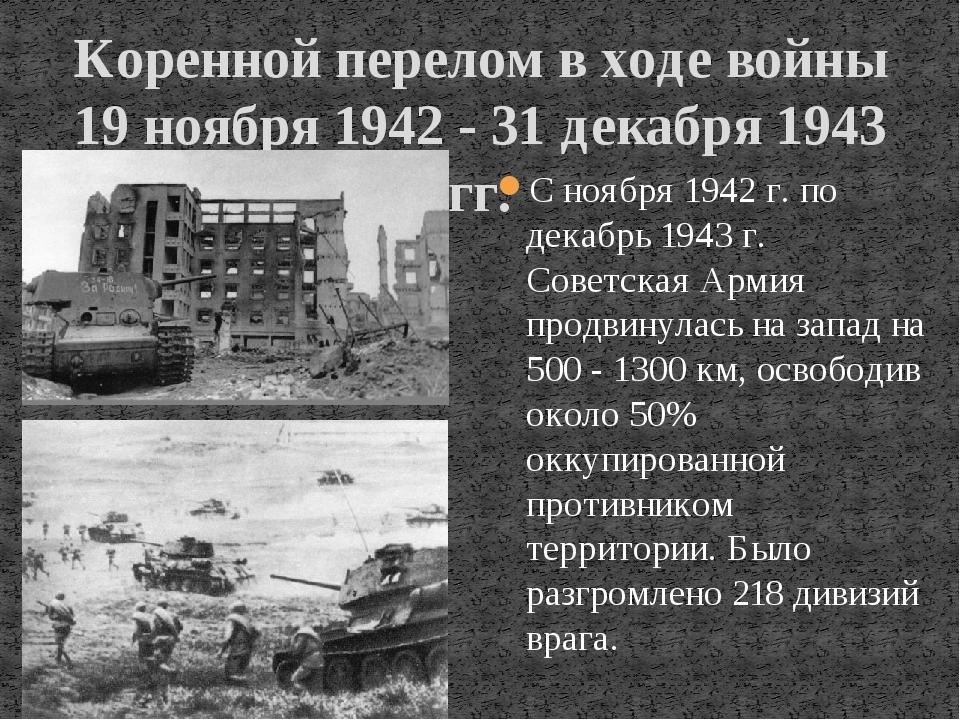Коренной перелом в ходе войны 19 ноября 1942 - 31 декабря 1943 гг. С ноября 1...