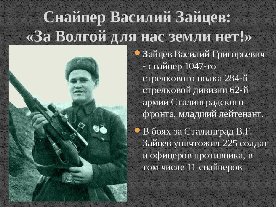 Снайпер Василий Зайцев: «За Волгой для нас земли нет!» Зайцев Василий Григорь...