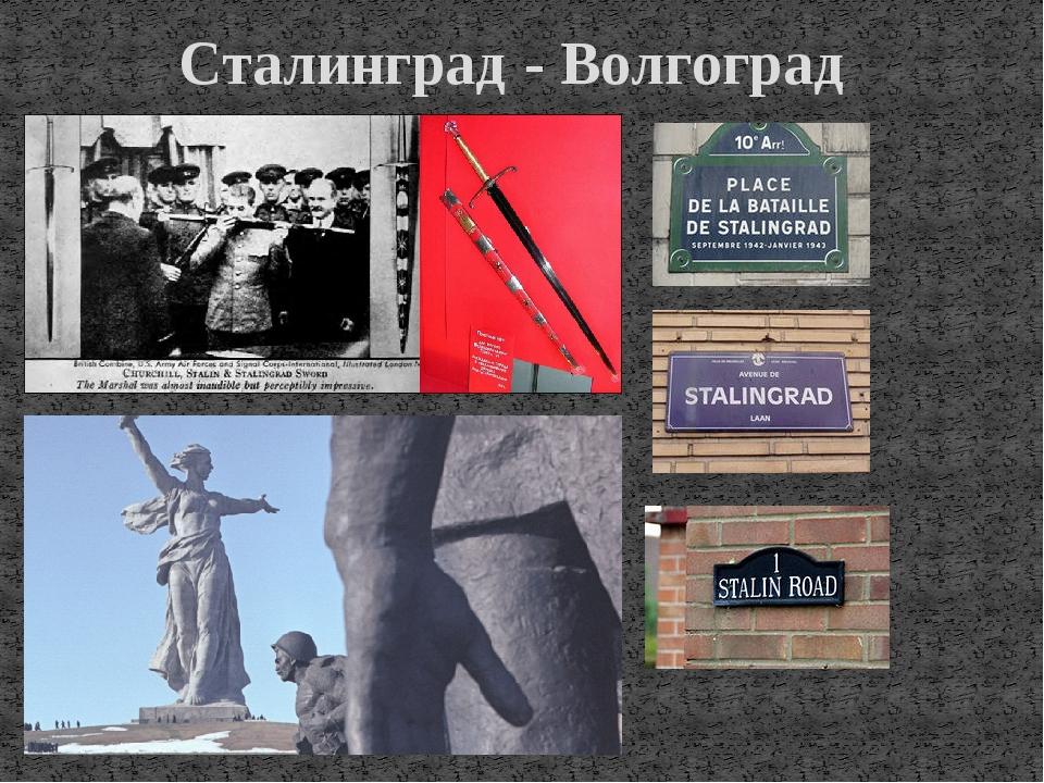 Сталинград - Волгоград