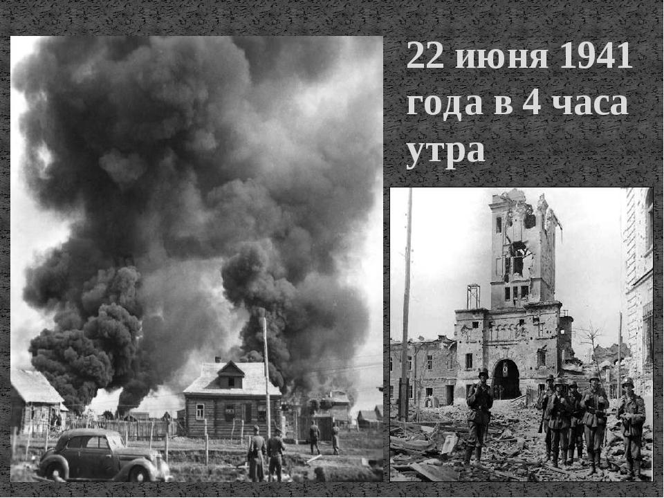 22 июня 1941 года в 4 часа утра