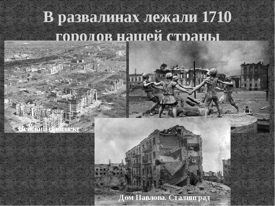 В развалинах лежали 1710 городов нашей страны Невский проспект Дом Павлова. С...