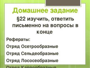 Домашнее задание §22 изучить, ответить письменно на вопросы в конце Рефераты: