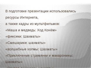 В подготовке презентации использовались ресурсы Интернета, а также кадры из м