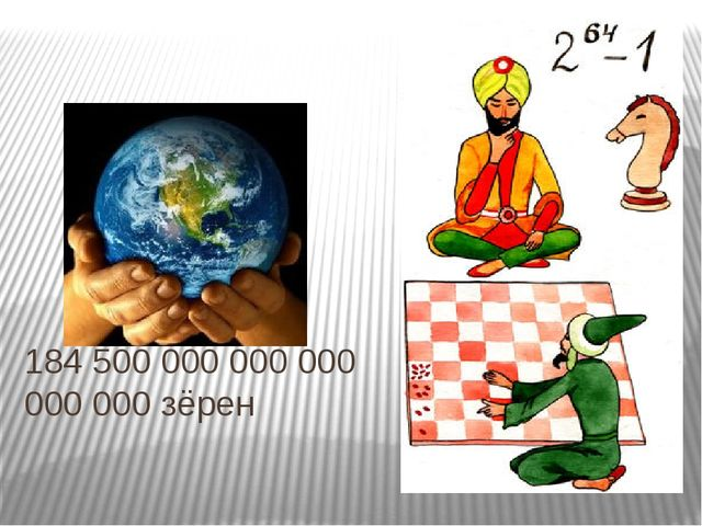 184 500 000 000 000 000 000 зёрен