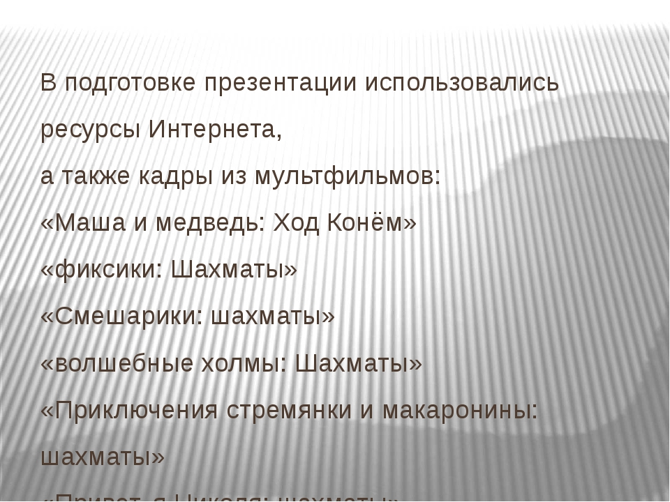 В подготовке презентации использовались ресурсы Интернета, а также кадры из м...