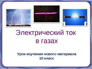 Электрический ток в газах Урок изучения нового материала 10 класс