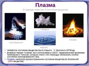 Плазма Четвёртое состояние вещества было открыто У. Круксом в 1879году Впервы