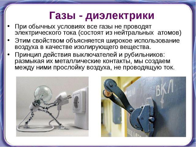При обычных условиях все газы не проводят электрического тока (состоят из ней...